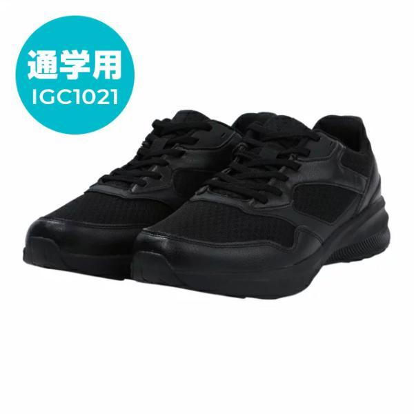 イグニオIGC1021BKメンズレディースランニングシューズスニーカー黒スニーカー黒靴通勤スニーカー通学スニーカー3.5E幅広甲