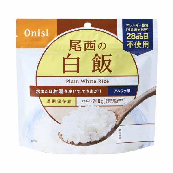 尾西食品 アルファ米 尾西の白飯 S2100-1605 トレッキング 保存食