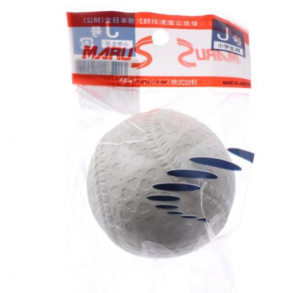 マルエス ボール新意匠公認球J号1個入れヘッターパック 15710 ジュニア キッズ・子供 軟式用 野球 試合球 Maruesu