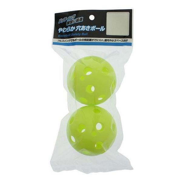 やわらか 穴あきボール PB-8BB0045 2個入り 野球練習用 トレーニングボール