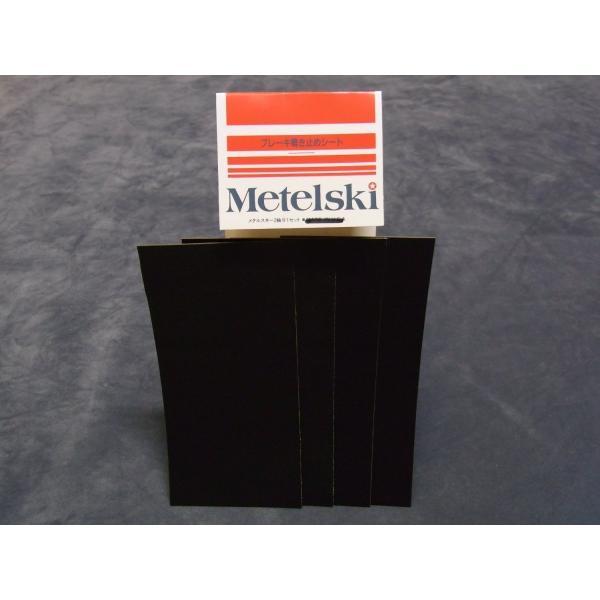 (自社在庫で即日発送)メタルスキー ブレーキ鳴き止めシート 65mm × 135mm 4枚入り|alpha-online-shop|02