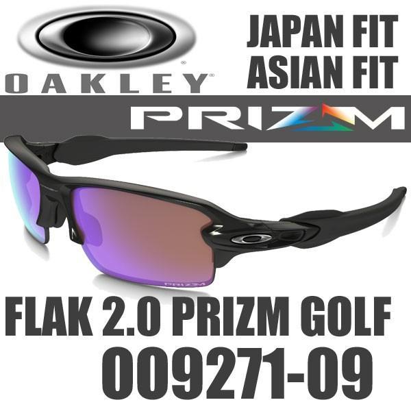 オークリー フラック 2.0 プリズム ゴルフ サングラス OO9271-09 アジアンフィット ジャパンフィット OAKLEY PRIZM GOLF FLAK 2.0|alphagolf