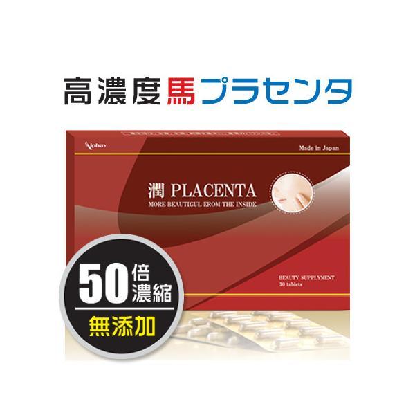 日本安惠株式会社『潤 PLACENTA(プラセンタ)』