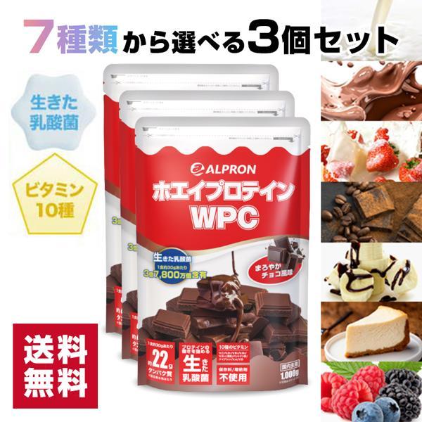プロテイン ホエイ WPC 1kg × 3袋 セット 選べる 24フレーバー 組み合わせ自由 アルプロン アミノ酸 筋トレ 約150食分