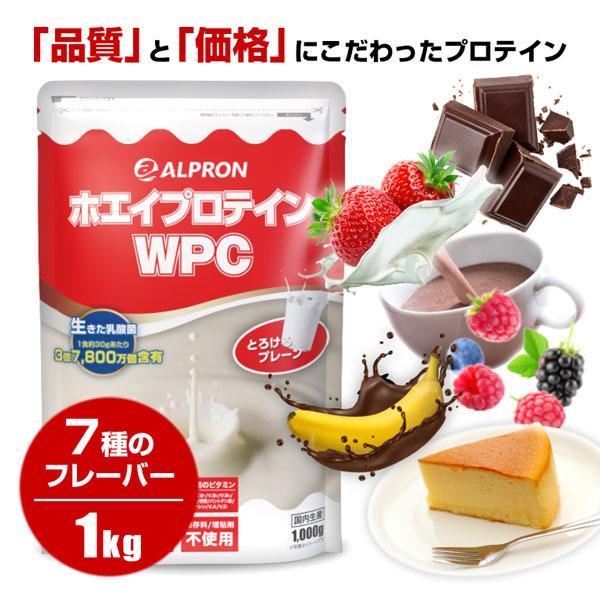 アルプロン プロテイン ホエイ WPC 1kg 選べる 7種 ココアミルク イチゴミルク チョコ カフェラテ アミノ酸 ダイエット 女性 男性 WEB限定
