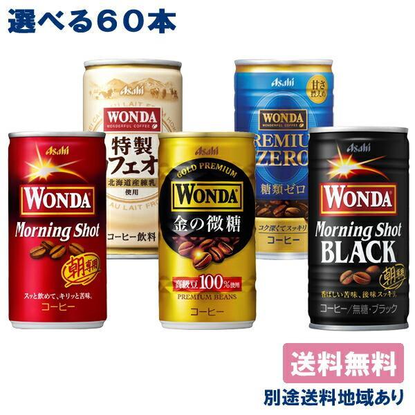 缶コーヒーアサヒWONDAワンダモーニングショット金の微糖ブラックカフェオレ選べる60本セット185g缶30本入x2ケース別途地