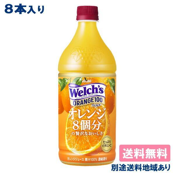 カルピス Welch's ウェルチ オレンジ100 800g x 8本 送料無料