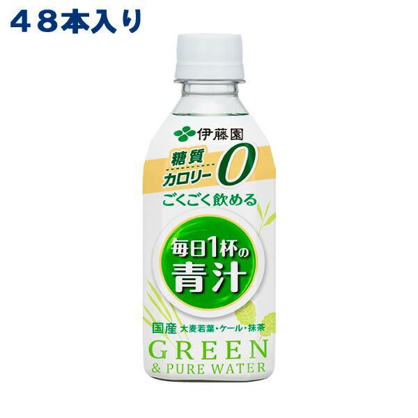 伊藤園ごくごく飲める毎日1杯の青汁PET350mlx24本x2ケース48本