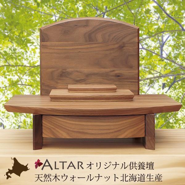 供養壇 幅50cm 高さ50cm 天然木 ウォールナット ナラ クラフト リバーシブル可 日本製 北海道 ペット仏壇 現代仏壇 クラフトステージ 送料無料 ALTAR|altar