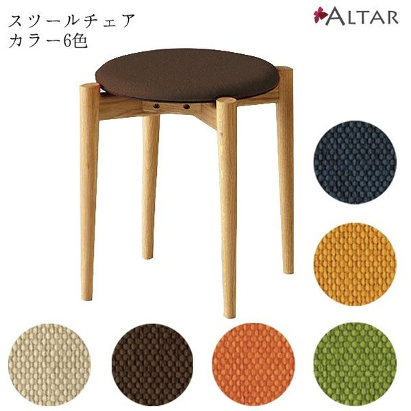 スツール クローバー カラー6色 W40 H42 天然木 スタッキングチェア ダイニング 木製 ナチュラル セール 送料無料 ALTAR アルタ|altar