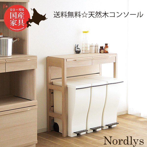 コンソール Nordlys ノールリス W80 H83 天然木 オイル仕上 ラック シェルフ 木製 収納 北欧 家具 北海道生産 セール 送料無料 ALTAR アルタ|altar