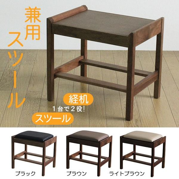 スツール 兼用 経机 スツール ウォールナット 北海道 日本製 仏具 送料無料 ALTAR アルタ|altar