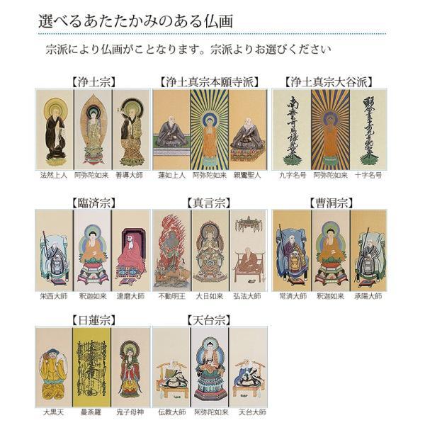 掛軸 Sサイズ 1幅 カラー2色 仏画 22種類 天然木 バーズアイメープル 日本製 浄土真宗 スタンド式 磨き塗装 仏具 送料無料 ALTAR 仏壇 モダン|altar|05