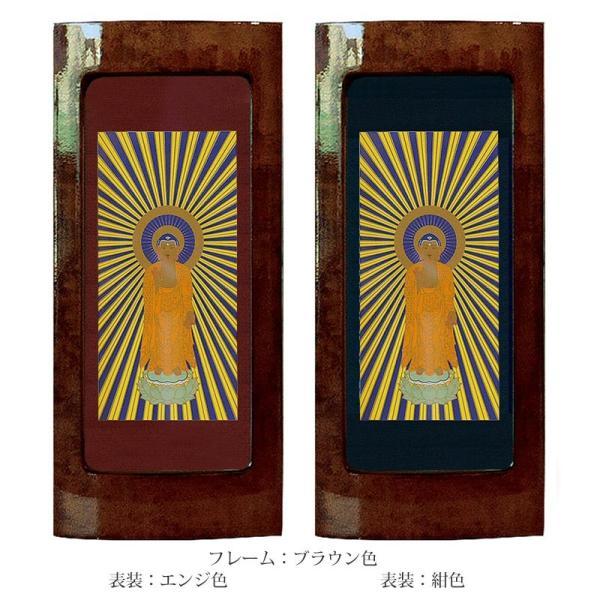 掛軸 Sサイズ 1幅 カラー2色 仏画 22種類 天然木 バーズアイメープル 日本製 浄土真宗 スタンド式 磨き塗装 仏具 送料無料 ALTAR 仏壇 モダン|altar|09