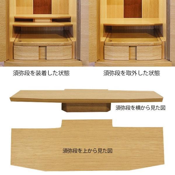 コンパクト仏壇 18号 カラー2色 幅39cm 高さ54cm 天然木 ナラ オーク 須弥段取り外し 須弥段スライド LED  北海道 日本製 モダン仏壇 送料無料 セール ALTAR|altar|04