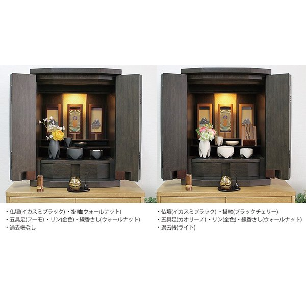 コンパクト仏壇 18号 幅42cm 高さ54cm カラー3色 天然木ナラ 北海道 日本製 イカスミ アンティーク ブラウン LED  送料無料 セール 仏具 ALTAR モダン仏壇|altar|05