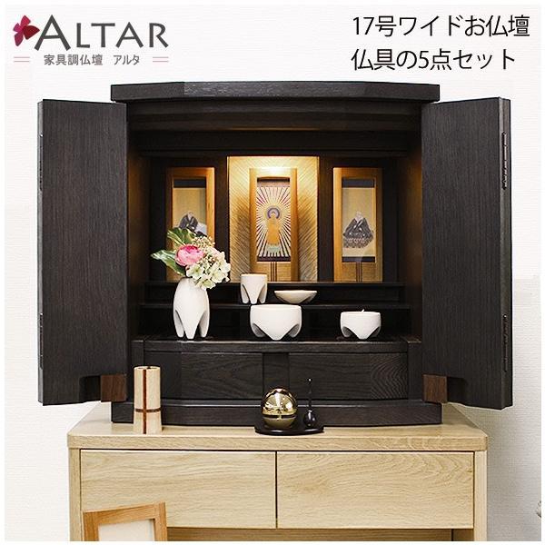 コンパクト仏壇 仏具 9点セット 17号ワイド カラー3色 W50 H50.5 天然木ナラ材 モダン 日本製 送料無料 セール ALTAR アルタ|altar