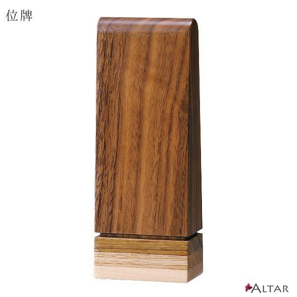 位牌 4.0寸 ローツェ 寄木 天然木 W5.9 D3.5 H16 ウォールナット クラフト 日本製 仏具 現代仏壇 モダン仏壇 八木研 送料無料 ALTAR アルタ|altar