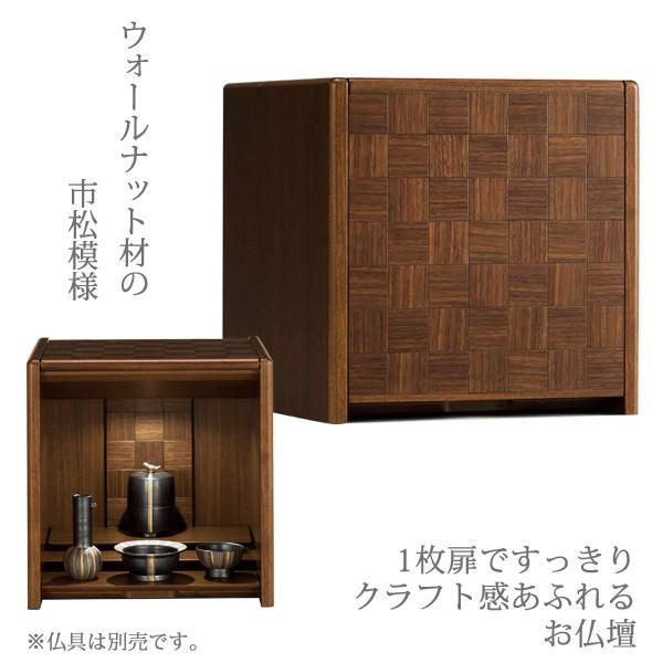 コンパクト仏壇 キューボ コンパクトタイプ 幅34.2cm 高さ34.5cm 天然木  市松模様 LED 現代仏壇 モダン仏壇 手元供養 送料無料 日本製 ALTAR セール|altar