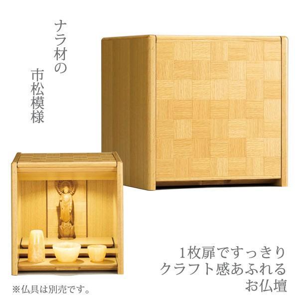 コンパクト仏壇 キューボ 幅34.2cm 高さ34.5cm 天然木ナラ 市松模様 LED照明 現代仏壇 モダン仏壇 手元供養 送料無料 日本製 ALTAR セール|altar