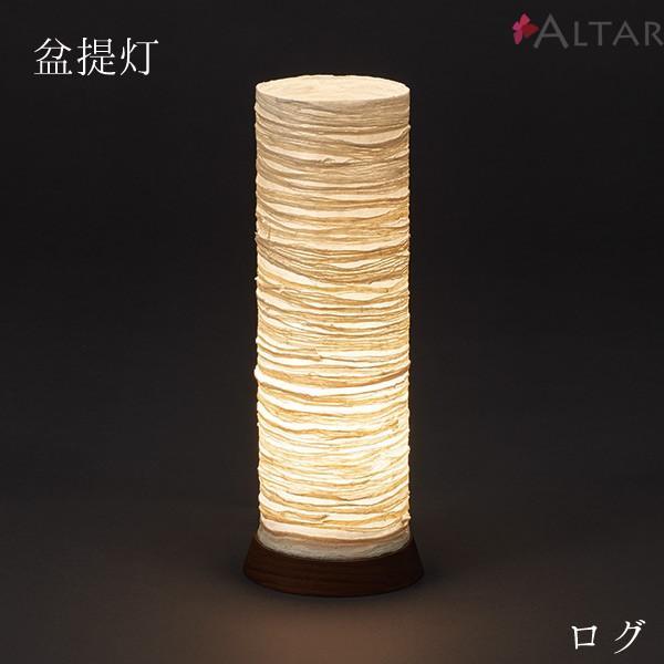 盆提灯 ログ 因州和紙 円柱 デザイン ランタン 和紙 ミニクリプトン球 仏具 職人 日本製 送料無料 ALTAR アルタ|altar