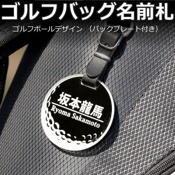 丸型 クリア(バックプレート付)ゴルフバッグ ネームプレート/メール便 送料無料/ altasystem