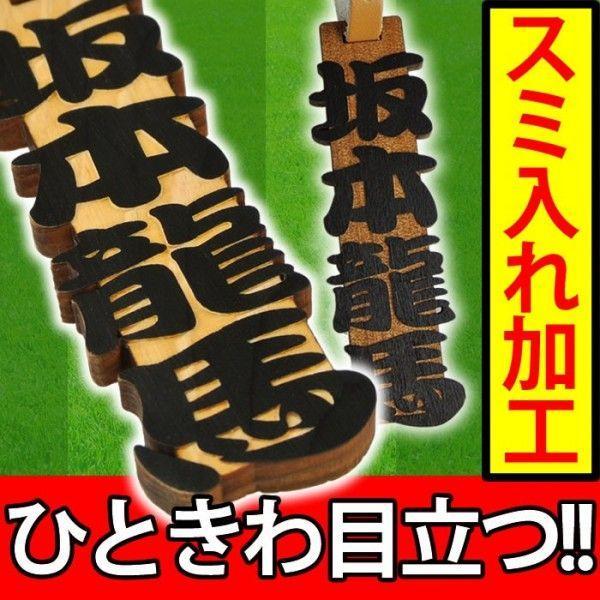 ゴルフ 浮き彫り ヒノキ アガチス ネームプレート 名入れ 木札 ネームタグ 名札(ゴルフバッグ コンペ景品に)/メール便 送料無料/|altasystem