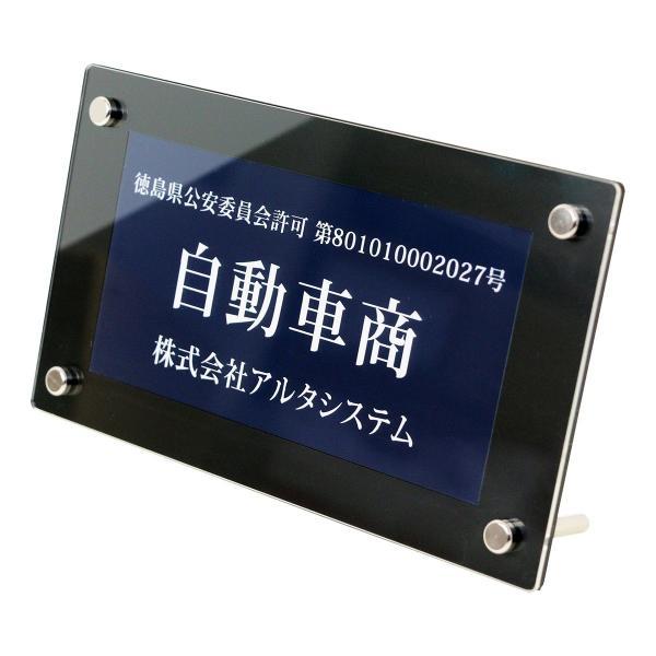 古物商タブレット(ブラック) 古物商許可標識専用ケース付 メール便(ネコポス)送料無料・ altasystem