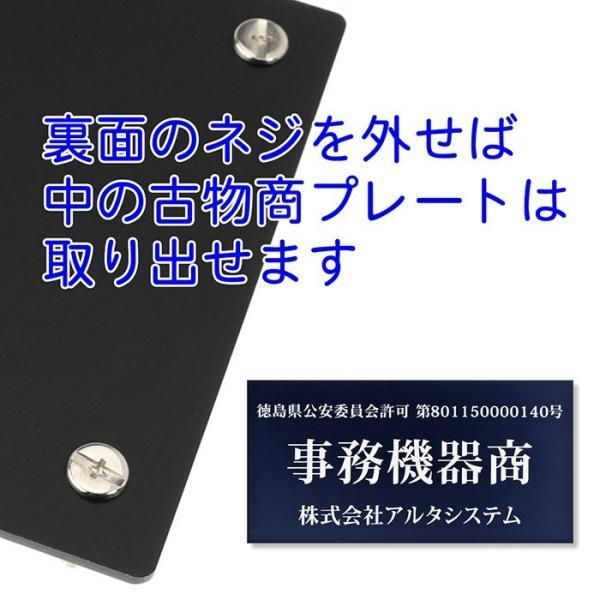 古物商タブレット(ブラック) 古物商許可標識専用ケース付 メール便(ネコポス)送料無料・ altasystem 06