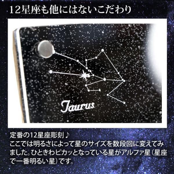 星座フォトフレーム「きらきら星」※同一内容2個セット メール便(ネコポス)送料無料・赤ちゃん 名入れ 写真立て 出産祝い|altasystem|04