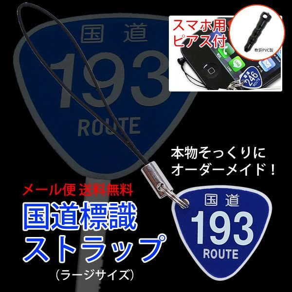 国道標識ストラップ (ラージサイズ)  携帯 スマホ ストラップ iphone6 ケース 対応 イヤホンジャック/メール便 送料無料/|altasystem