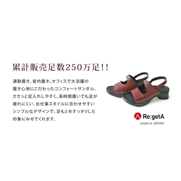 リゲッタ Re:getA 3200 お試し版バックベルトサンダル|altolibro|05