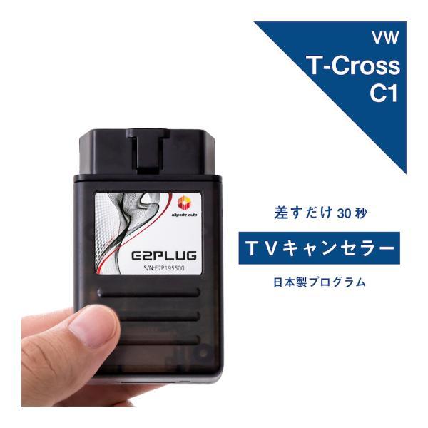 VW T-クロス 型式:C1 TVキャンセラー DiscoverPro フォルクスワーゲン T-Cross Tクロス 走行中ナビ操作 DVD視聴可能 テレビキャンセラー Volkswagen E2PLUG altporte