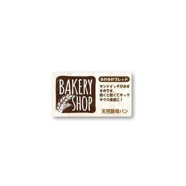 天然酵母パン 3枚 BAKERY SHOP シール 450枚入り サイズ45×25mm  bakery5005|alucia