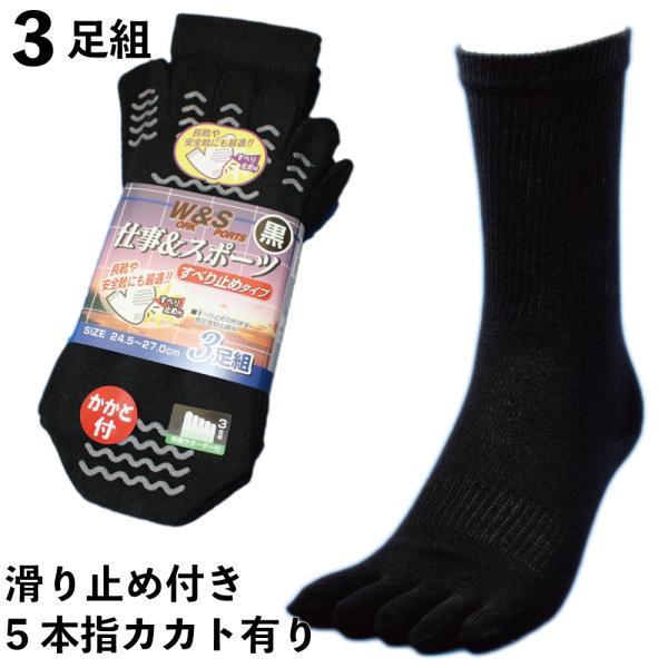 踏ん張りがきく滑り止め付のびのび五本指靴下 黒3足組メンズソックス24.5〜27cm かかと、つま先補強糸 軍足 615R|aluck