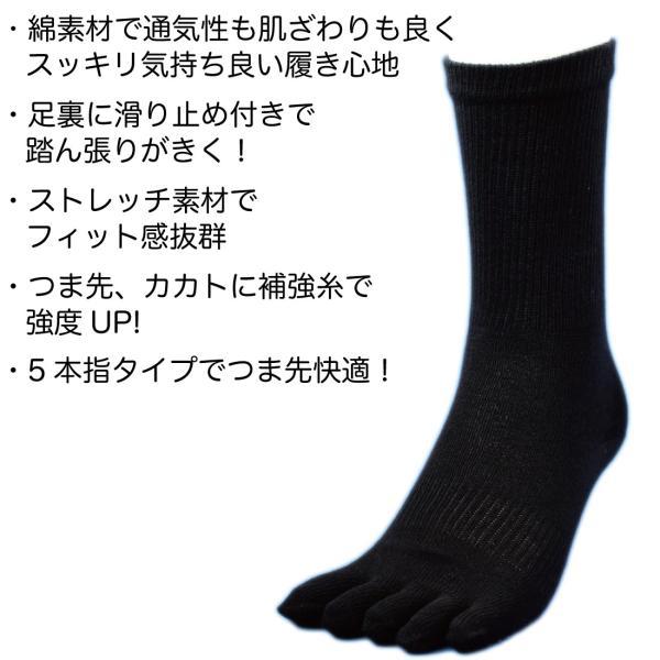 踏ん張りがきく滑り止め付のびのび五本指靴下 黒3足組メンズソックス24.5〜27cm かかと、つま先補強糸 軍足 615R|aluck|02