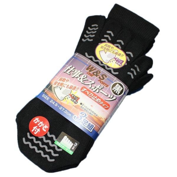 踏ん張りがきく滑り止め付のびのび五本指靴下 黒3足組メンズソックス24.5〜27cm かかと、つま先補強糸 軍足 615R|aluck|03