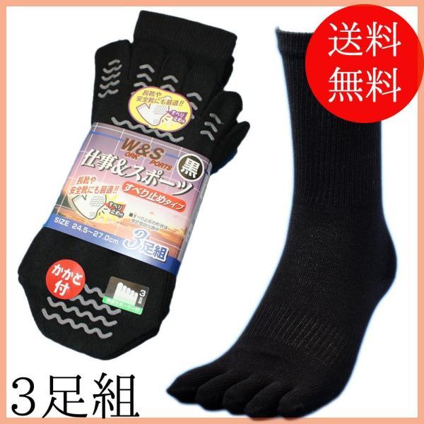 踏ん張りがきく滑り止め付のびのび五本指靴下 黒3足組メンズソックス24.5〜27cm かかと、つま先補強糸 軍足 615R|aluck|07