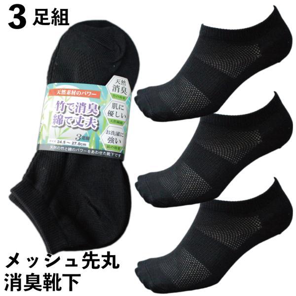 6e4ee6f02fafde 靴下 メンズ 先丸 竹で消臭&綿で通気性バツグン ショート メッシュ 軍足 ...
