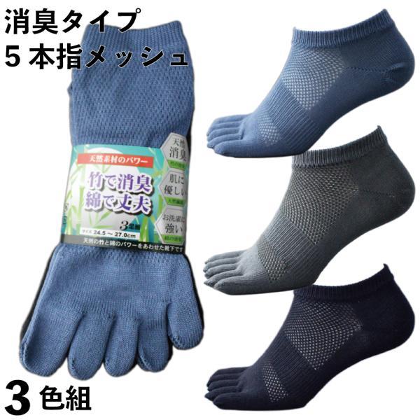 6656e390cb27a0 靴下 メンズ 5本指 竹で消臭&綿で通気性バツグン ショート メッシュ 軍 ...