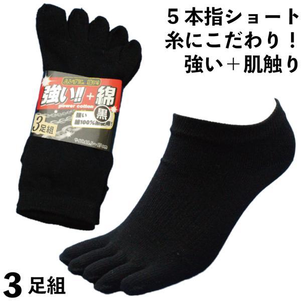 c0c656369928ee 靴下 メンズ ショート 5本指「強い+綿」糸の強度と風合いにこだわったZ ...