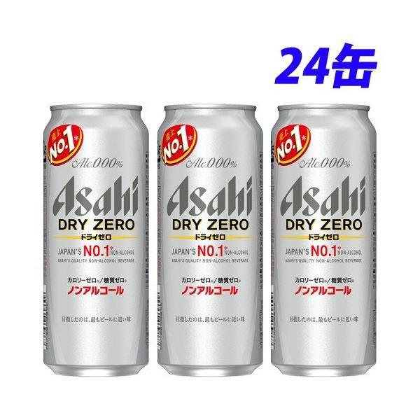 アサヒ ドライゼロ 500ml×24缶 alude