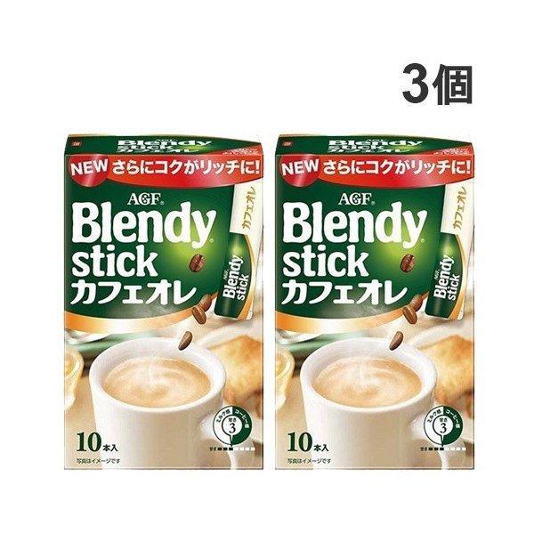 味の素AGF ブレンディ スティックカフェオレ 10本入×3個|alude