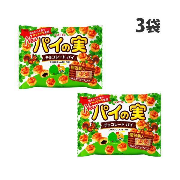 ロッテ パイの実 チョコレートパイ シェアパック 133g×3パック|alude