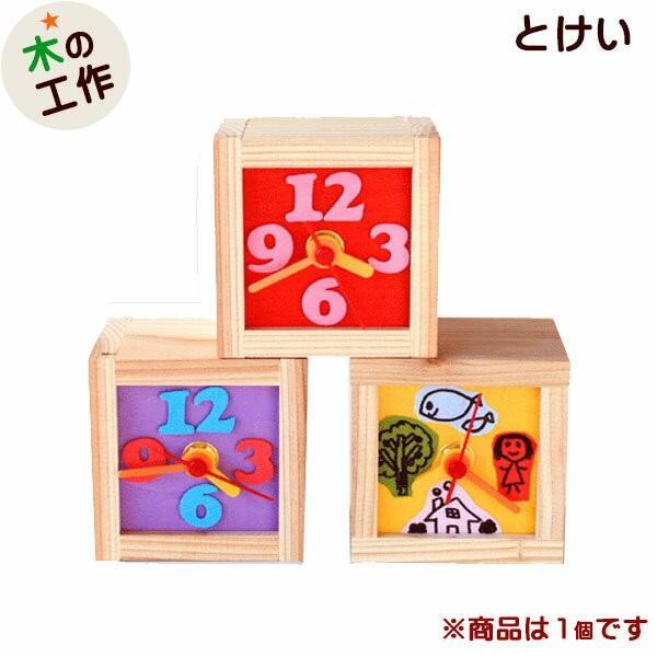 工作キット クロックキューブ小(手作り文字盤・プラ針) 幼児 小学生 低学年 男の子 女の子  木工 木製 子ども会 alukom
