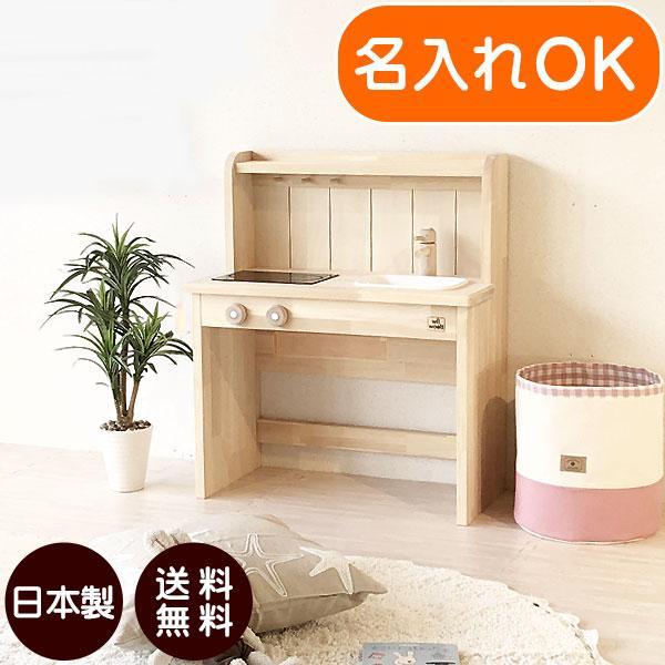ままごとキッチン Ange-60D 日本製 木製 完成品 幅60cm 男の子 女の子 2歳 3歳 4歳 おままごと 知育玩具   木製ままごとキッチン