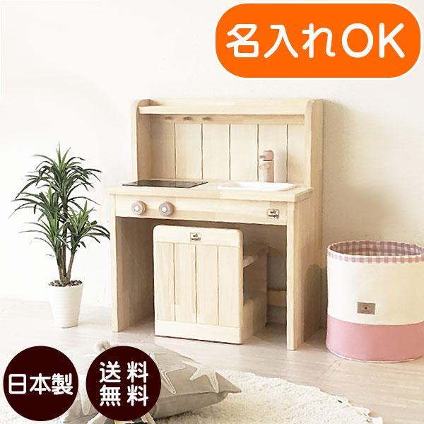 ままごとキッチン デスクチェアセット Ange-60D30S 日本製 完成品 木製 幅60cm 男の子 女の子 2歳 3歳 4歳 おままごと 知育玩具 木製ままごとキッチン