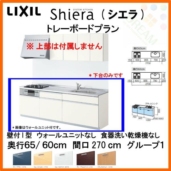 システムキッチン リクシル シエラ 壁付I型 トレーボードプラン ウォールユニットなし 食器洗い乾燥機なし W2700mm 間口270cm×奥行65/60cm グループ1 流し台