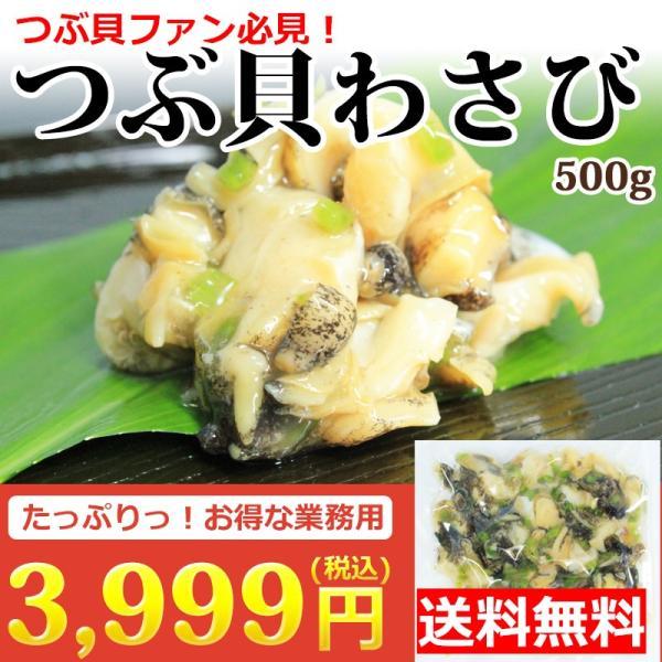 【送料無料】つぶ貝わさび500g 業務用【海士(あま)物産】お寿司 刺身でも人気のツブ貝 酒の肴に合う