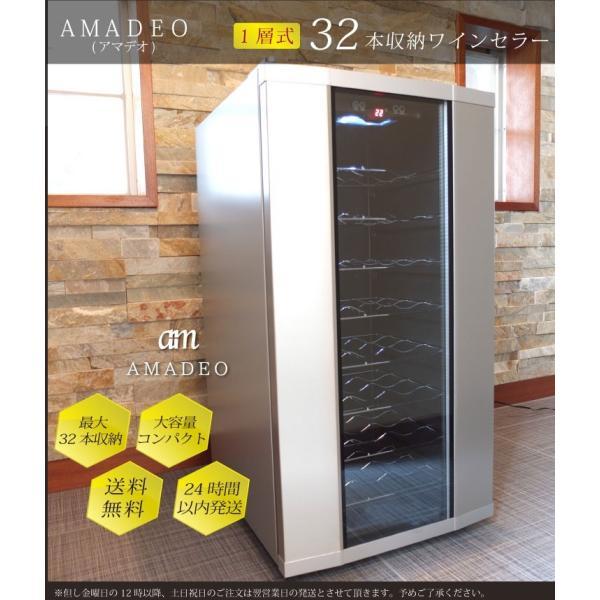 ワインセラーAMADEO アマデオ『AW-WS32』収納32本 本体カラー:シルバー 家庭用ワインセラー|amadeo